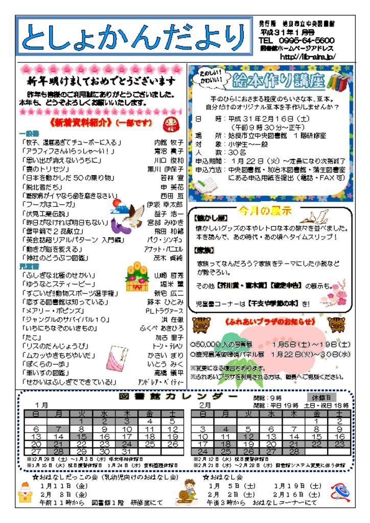 chuou201901のサムネイル