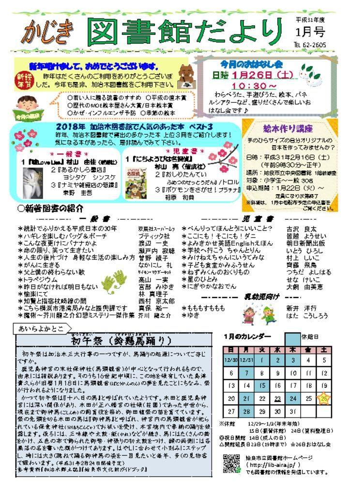 kajiki201901のサムネイル