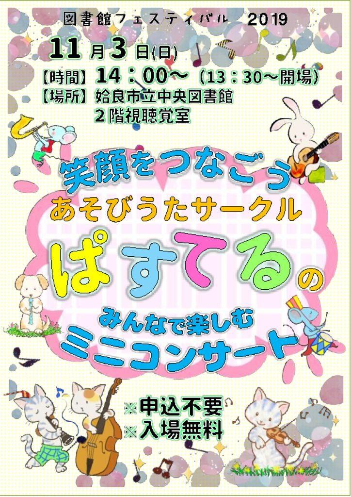 ぱすてるポスター 縮小版のサムネイル