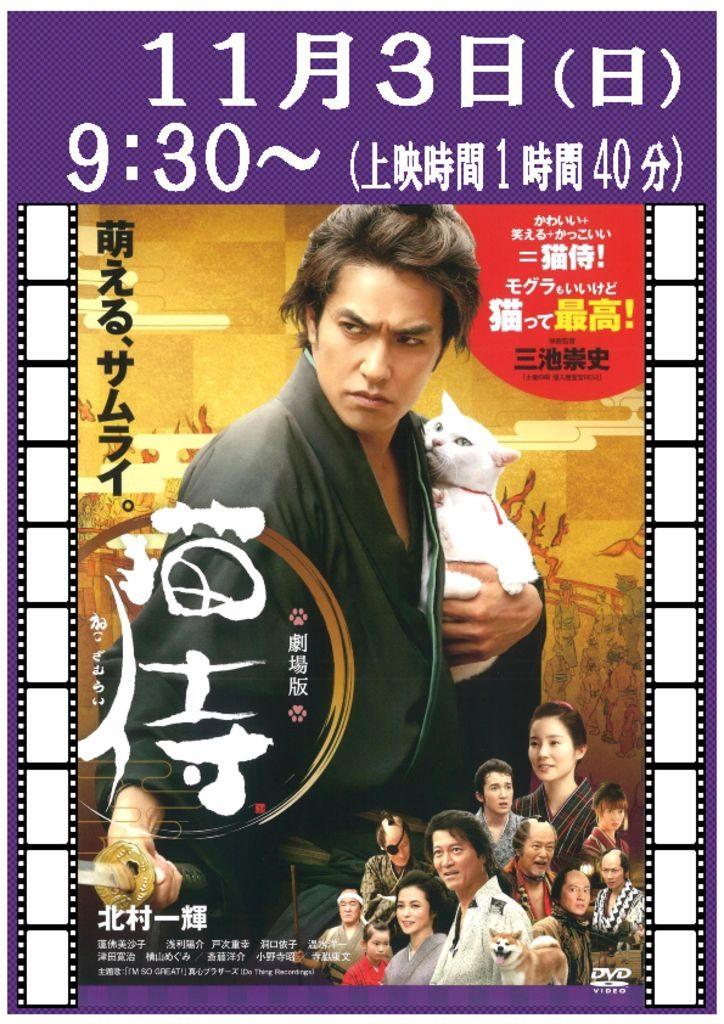 映画「猫侍」ポスターのサムネイル