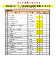 ☆R1.10月選定分(9.27~10.23)のサムネイル