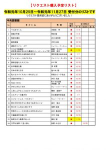 ☆R1.11月選定分(10.25~11.27)のサムネイル
