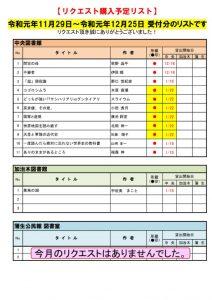 ☆R1.12月選定分(11.29~12.25)のサムネイル