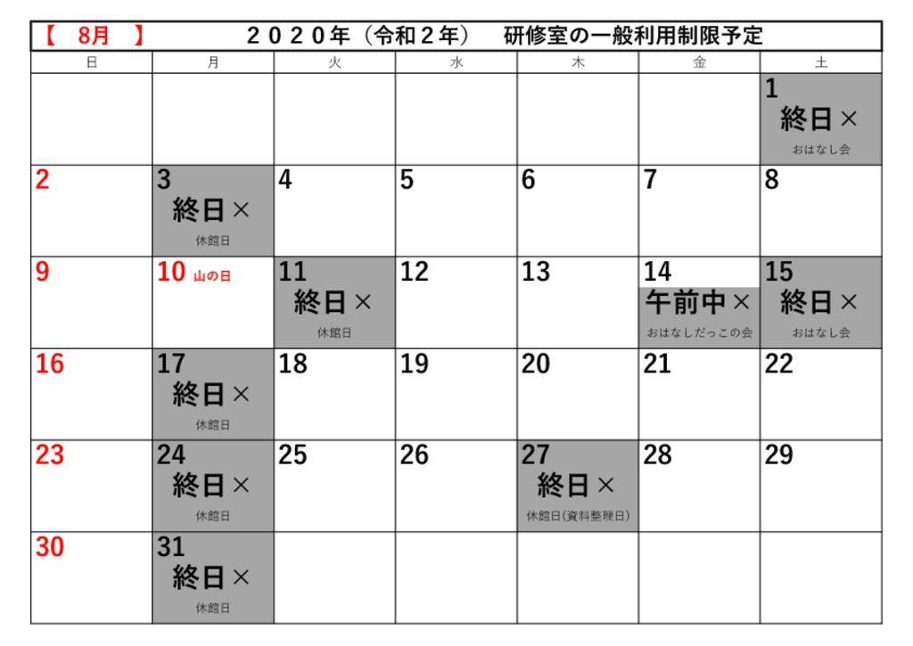 【研修室カレンダー】2000年8月のサムネイル
