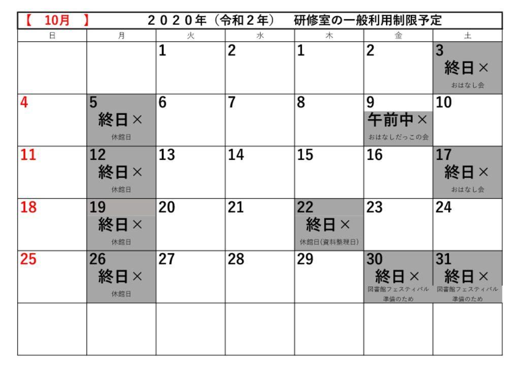 【研修室カレンダー】2020年10月のサムネイル